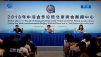 2018中非合作论坛北京峰会新闻中心举办媒体吹风会