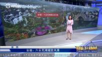 《中國旅游新聞》2018年09月28日