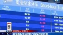 """香港即将进入""""高铁时代"""""""