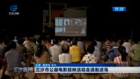三沙市公益电影放映活动走进赵述岛