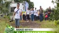 昌江:十月田镇特色农产品推介会举办