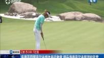 东南亚四国高尔夫媒体来琼考察 提升海南高尔夫旅游知名度