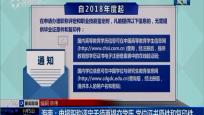 海南:申报职称评定无需再提交学历 学位证书原件和复印件
