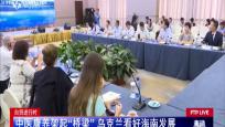 """自贸进行时:中医康养架起""""桥梁"""" 乌克兰看好海南发展"""