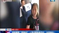 """高铁再现""""霸座女"""" 人民日报发表评论:这是撒泼!"""