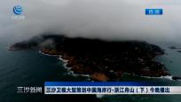 三沙卫视大型策划中国海岸行·浙江舟山(下)今晚播出