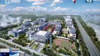 海南:生态软件园打造国际化学校 优质教育吸引人才来琼发展