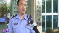 台湾旅客突发疾病 巡逻民警及时送医