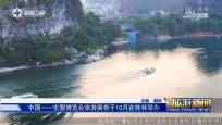 《中国旅游新闻》2018年09月10日