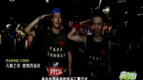 《健跑中国》2018年08月31日