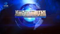 《海南新闻联播》2018年09月05日