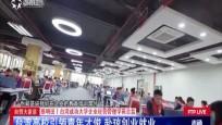 台湾高校引领青年才俊 赴琼创业就业