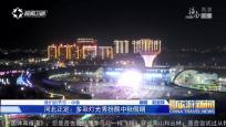 《中國旅游新聞》2018年9月24日