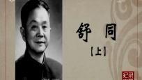 纪录中国 舒同(上)