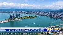 《中國旅游新聞》2018年9月25日