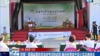 琼海:首届中国农民丰收节活动启动 推动优质农产品公共品牌建设