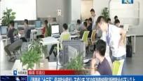 """《海南省""""十三五""""促进就业规划》正式公布 2020年海南城镇拟新增就业45万人以上"""