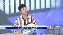 《中國旅游新聞》2018年9月23日