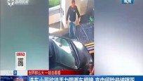 洗车小哥欲徒手力阻两车相撞 夹中间险些被碾死