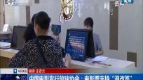 """中国电影发行放映协会:电影票支持""""退改签"""""""