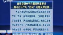 """省纪委重申节日期间纪律要求 廉洁过节严防""""四风""""问题反弹回潮"""