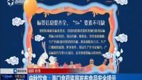 中秋饮食:海口食药监局发布食品安全提示