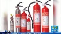 """消防百科:如何正确扑灭""""煤气罐""""的火"""