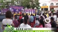 """""""关注民生 服务百姓""""海南民生广播开播五周年"""