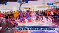 NBA巨星德怀特·霍华德现身海口 与球迷零距离接触