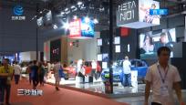 2018中国国际工业博览会在沪举行