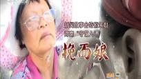 """海南""""守艺人""""挽面娘"""