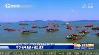 《中国旅游新闻》2018年09月19日