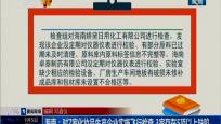 海南:对7家化妆品生产企业实施飞行检查 3家存在5项以上缺陷