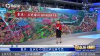 《中國旅游新聞》2018年09月29日