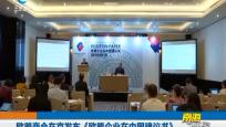 欧盟商会在京发布《欧盟企业在中国建议书》