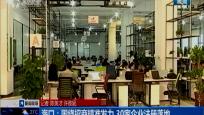 海口:围绕招商精准发力 30家企业注册落地