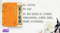 书香生活《朱子家训》