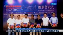 《百名摄影师聚焦上海》画册首发式暨图片巡展在沪举行