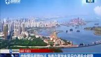 中秋国庆假期临近 海南交警发布节日交通安全预警