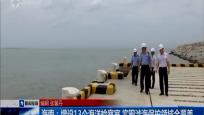 海南:增设13个海洋检察室 实现涉海保护领域全覆盖