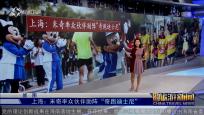 《中国旅游新闻》2018年09月17日