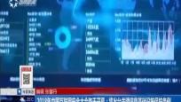 2018年中国互联网安全大会昨天开幕:将出台关键信息基础设施保护条例