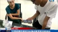三亚启用交通违法处理业务手机扫码支付