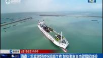 海南:扎实做好对外招商工作 加快海南自由贸易区建设