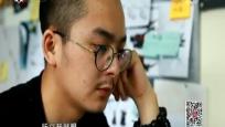 """《纪录中国 》范石钟和他的""""生命滑梯"""""""