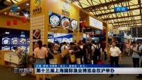 第十三届上海国际渔业博览会在沪举办