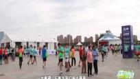 《健跑中国》2018年09月13日