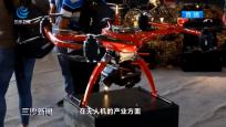 第八届中国无人驾驶航空器系统大会在京举行