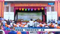 """琼海首届""""中国农民丰收节""""启幕"""