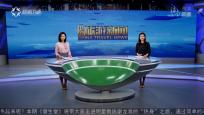 《中国旅游新闻》2018年09月20日